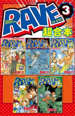 RAVE 超合本版(3)-電子書籍