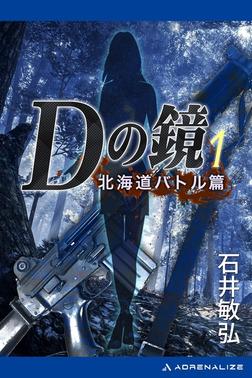 Dの鏡(1) 北海道バトル篇-電子書籍