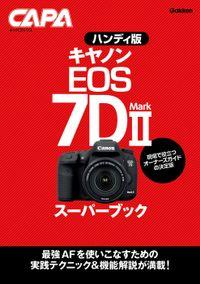 ハンディ版キヤノンEOS 7D MarkⅡスーパーブック