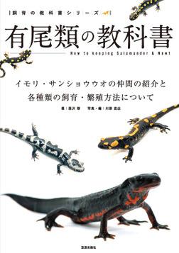 有尾類の教科書-電子書籍