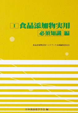 食品添加物活用ハンドブック-電子書籍