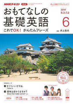 NHKテレビ おもてなしの基礎英語 2019年6月号-電子書籍