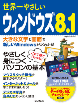 世界一やさしいウィンドウズ 8.1-電子書籍