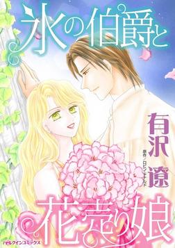 氷の伯爵と花売り娘 -電子書籍