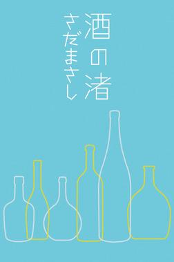 酒の渚-電子書籍