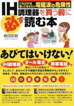 IH調理器を買う前に必ず読む本-これだけは知っておきたい電磁波の危険性-電子書籍