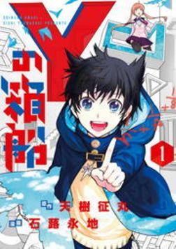 Yの箱船(1)-電子書籍