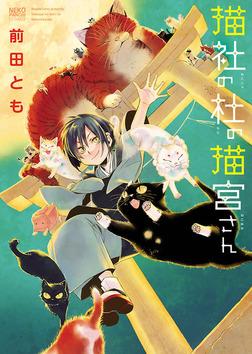 猫社の杜の猫宮さん-電子書籍