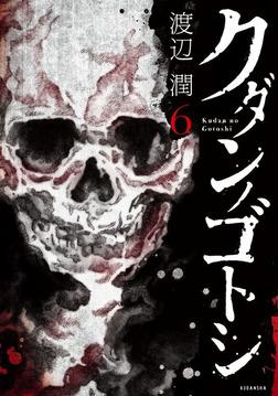クダンノゴトシ(6)-電子書籍