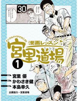 漫画レッスン宮里道場1-電子書籍