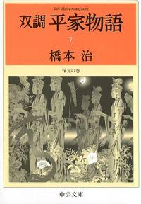 双調平家物語7 保元の巻
