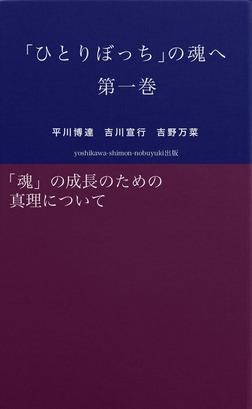 「ひとりぼっち」の魂へ 第一巻 「魂」の成長のための真理について-電子書籍