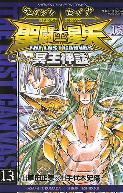聖闘士星矢 THE LOST CANVAS 冥王神話 13-電子書籍
