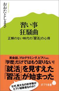 習い事狂騒曲(ポプラ新書)