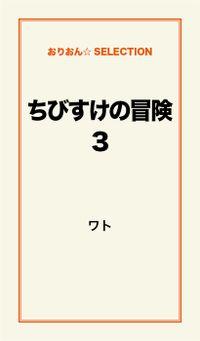 ちびすけの冒険3