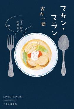 マカン・マラン 二十三時の夜食カフェ-電子書籍
