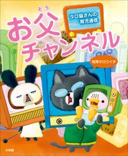 タロ猫さんの育児通信「お父チャンネル」-電子書籍