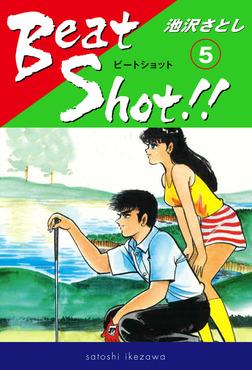 Beat Shot!!(5)-電子書籍