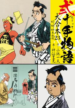 弐十手物語 大合本23(67.68.69巻)-電子書籍