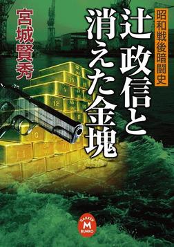 辻政信と消えた金塊 昭和戦後暗闘史-電子書籍