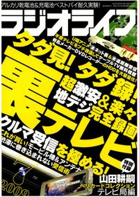 ラジオライフ2009年7月号