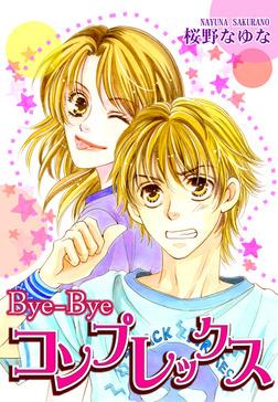 Bye-Byeコンプレックス-電子書籍