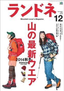 ランドネ 2014年12月号 No.58-電子書籍