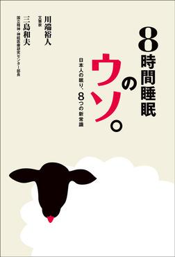 8時間睡眠のウソ。 日本人の眠り、8つの新常識-電子書籍