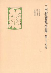 三田村鳶魚全集〈第16巻〉