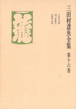 三田村鳶魚全集〈第16巻〉-電子書籍