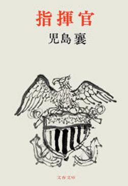 指揮官-電子書籍