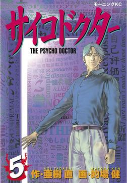 サイコドクター(5)-電子書籍