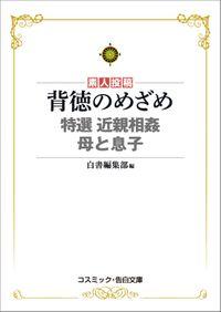 背徳のめざめ 特選 近親相姦 母と息子(コスミック告白文庫)