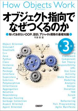 オブジェクト指向でなぜつくるのか 第3版 知っておきたいOOP、設計、アジャイル開発の基礎知識-電子書籍