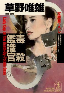 毒殺鑑識官-電子書籍