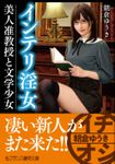 インテリ淫女【美人准教授と文学少女】
