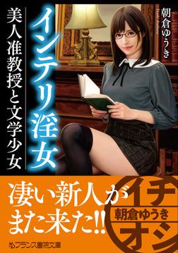 インテリ淫女【美人准教授と文学少女】-電子書籍