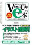 世界でいちばん簡単な Visual C#のe本[最新第3版] Visual C# 2017の基本と考え方がわかる本