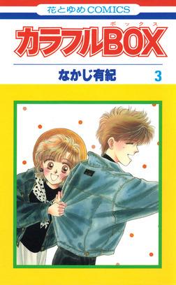 カラフルBOX 3巻-電子書籍