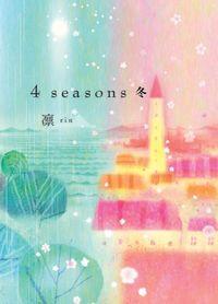4 seasons 冬