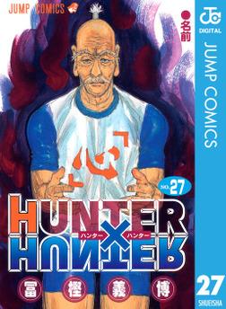 HUNTER×HUNTER モノクロ版 27-電子書籍
