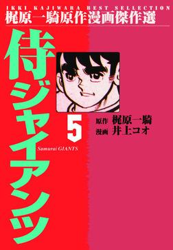 侍ジャイアンツ(5)-電子書籍