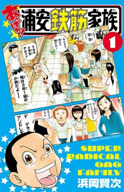 【期間限定 試し読み増量版】あっぱれ! 浦安鉄筋家族 1-電子書籍