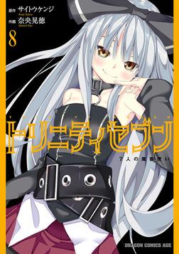 トリニティセブン 7人の魔書使い(8)-電子書籍