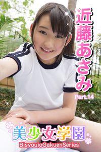 美少女学園 近藤あさみ Part.14