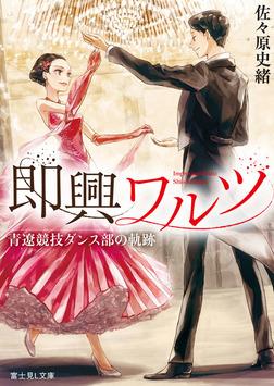 即興ワルツ 青遼競技ダンス部の軌跡-電子書籍