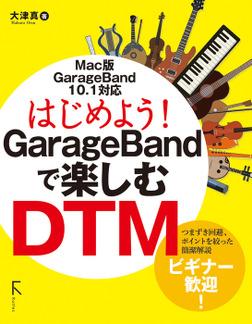 はじめよう! GarageBandで楽しむDTM-電子書籍