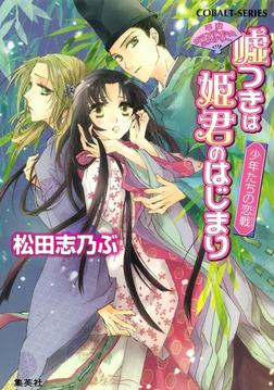 平安ロマンティック・ミステリー 嘘つきは姫君のはじまり 少年たちの恋戦-電子書籍