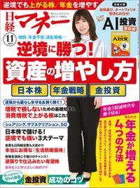 日経マネー 2019年11月号 [雑誌]