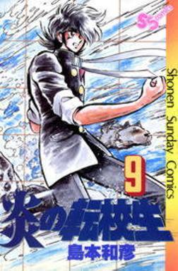 炎の転校生(9)-電子書籍
